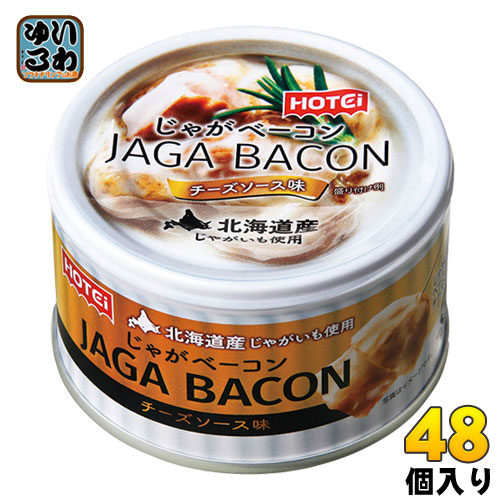 〔クーポン配布中〕 ホテイフーズ 缶詰 じゃがベーコン チーズソース味 125g 48個(24個入り×2 まとめ買い)