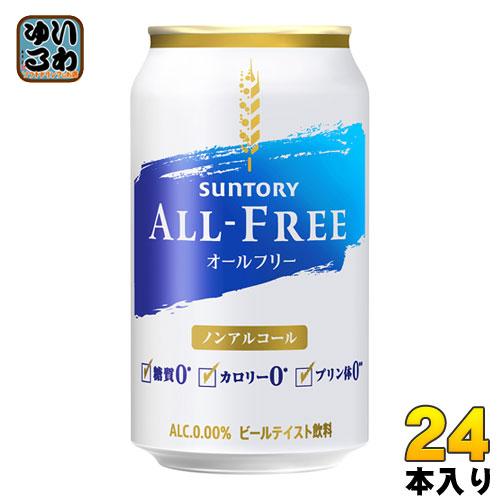 【送料無料/一部地域除く】 サントリー オールフリー ALL-FREE 350ml 缶 24本入 〔ノンアルコールドリンク〕