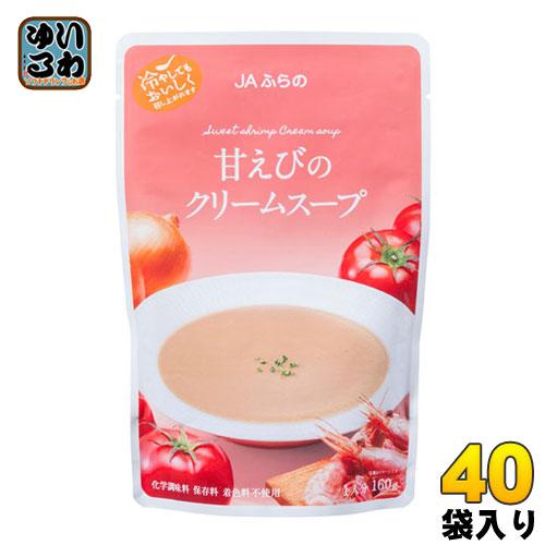 送料無料 一部地域除く JAふらの 甘えびのクリームスープ 2020 160g 未使用 40袋入