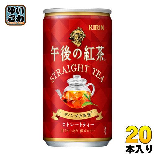 送料無料 一部地域除く キリン 午後の紅茶 今だけ限定15%OFFクーポン発行中 ストレートティー 缶 付与 〔紅茶〕 20本入 185g