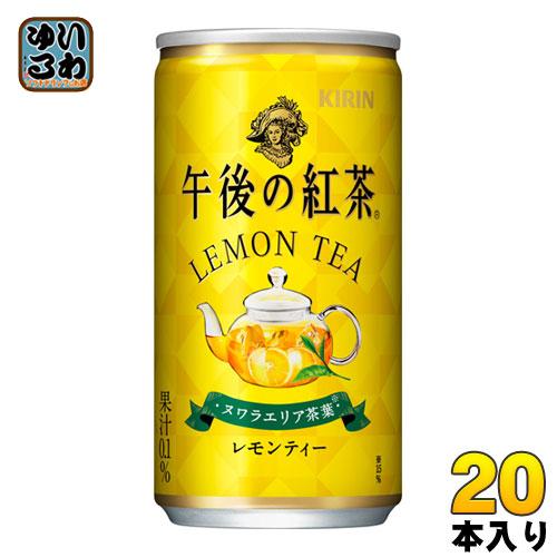 送料無料 一部地域除く 5☆好評 通信販売 キリン 午後の紅茶 レモンティー 20本入 〔紅茶〕 缶 185g
