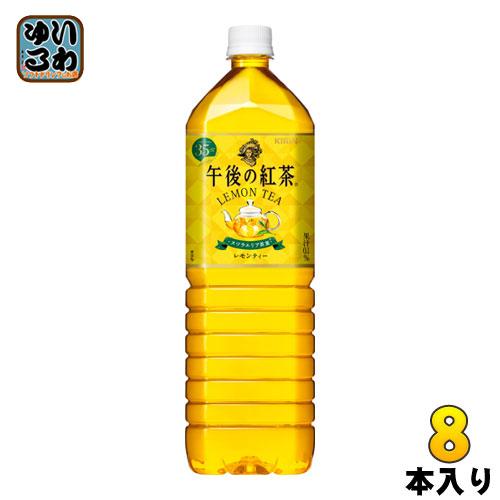 送料無料 一部地域除く キリン 午後の紅茶 セール特価 出群 8本入 レモンティー ペットボトル 1.5L