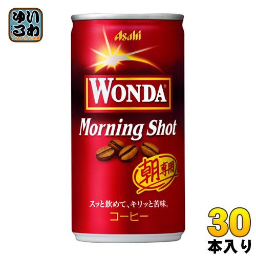 送料無料 一部地域除く 国際ブランド 専門店 アサヒ ワンダ WONDA 〔コーヒー〕 缶 185g モーニングショット 30本入