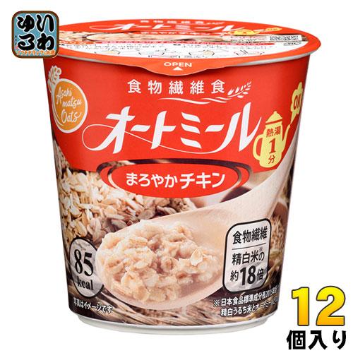 【送料無料/一部地域除く】 旭松食品 オートミール まろやかチキン カップ 12個入