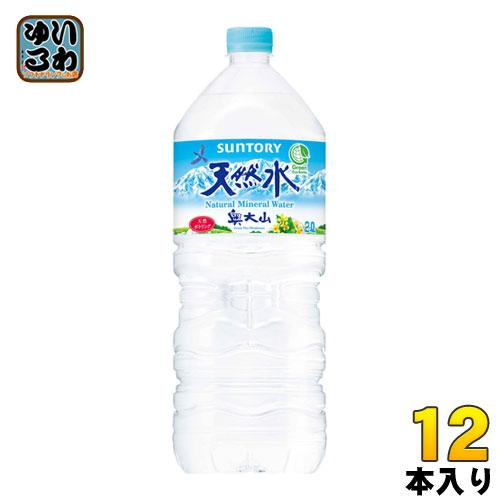 送料無料 一部地域除く サントリー 天然水 ハイクオリティ 2L 12本 6本入×2 ペットボトル まとめ買い キャンペーンもお見逃しなく