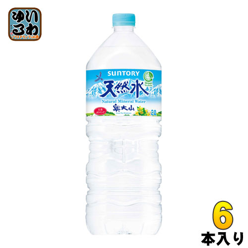 送料無料 一部地域除く 店内全品対象 限定価格セール サントリー 天然水 6本入 2L ペットボトル