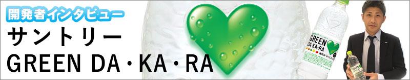 Suntory GREEN DA-KA-RA (グリーンダカラ) 500 ml pet 24 pieces [from green]