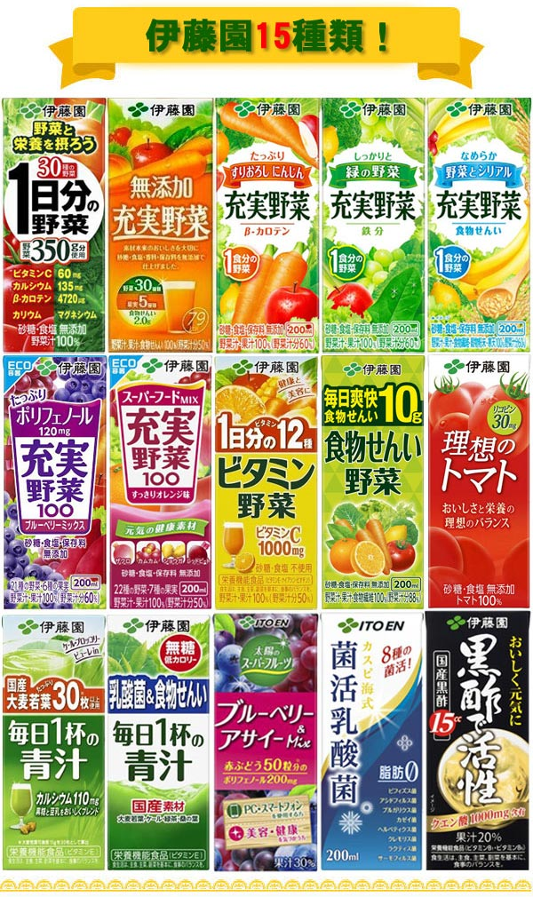 Sono Ito L B paper pack (can choose 24 Motoiri three kinds) 72 set (vegetable juice) available [tomato choice 取 りよりどり of the vegetables enhancement vegetables ideal for 1st]