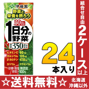 Japanese wisteria Garden one day: vegetables 200 ml paper pack 24 pieces [day vegetable juice 200 mm paper pack]