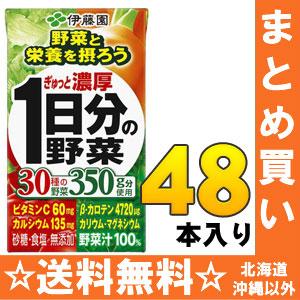 Vegetables juice sugar, salt nonuse] for 24 *2 125 ml of vegetables pack Motoiri bulk buying [day for 1st tightly heavy Ito En, Ltd.