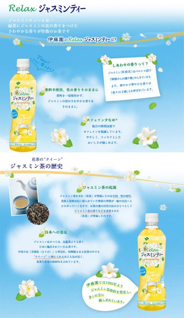 Japanese wisteria garden Relax Jasmine tea 500 ml pet 24 pieces [Jasmine tea Jasmine teas じゃすみん-tee-tea unsweetened tea.