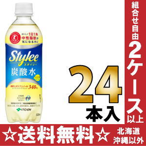 Ito En, Ltd. Stylee 500 ml of 24 carbonated water pet Motoiri [Stai Lee lemons smart calorie zero caffeine zero food for specified health use] which are not sweet