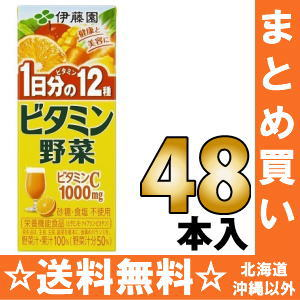 Japanese wisteria garden vitamins vegetables 200 ml paper pack 24 pieces × 2 together buying (vegetable juice) [vegetable juices juice mixed vegetable juice mix]