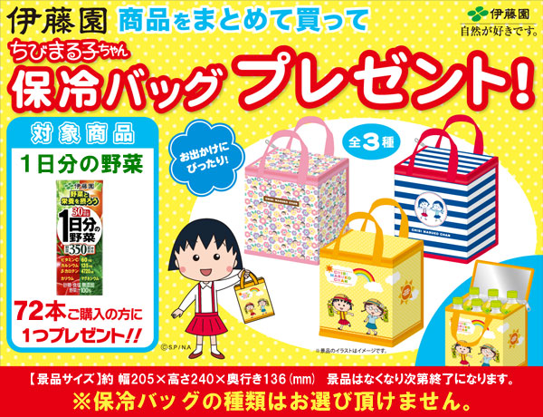 200 ml of vegetables pack 24 Motoiri *3 bulk buying (with the Chibi Maruko-chan cold storage bag) for Sono Ito 1st (vegetable juice) [vegetables for the day not to obtain it to mind an air conditioner bag bag with the discount with the ちびまるこちゃん discount]