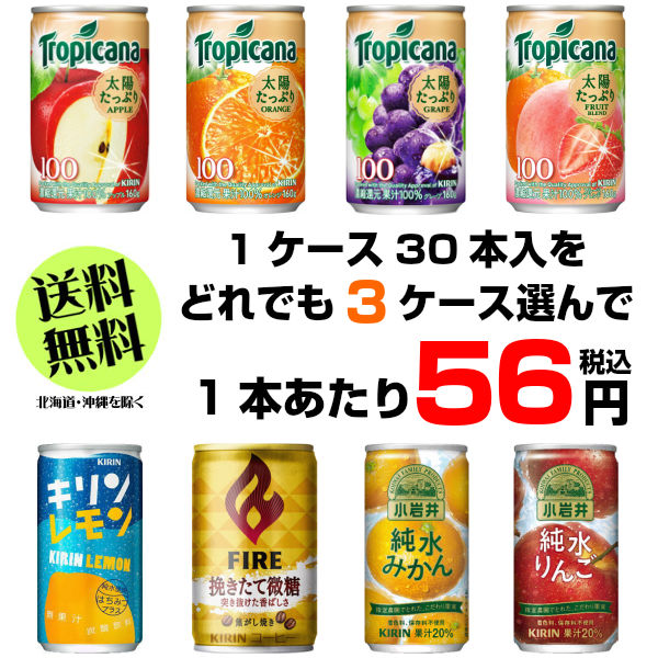 Saw 90 mini-canned giraffe (can choose 30 Motoiri three kinds) available set (with the Snoopy cold insulation bag) [トロピカーナ FIRE fire, and stand; canned 185 g of canned 155 g of canned 160 g of tea] in the slight sugar afternoon