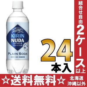Kirin NUDA now da plain soda 500 ml pet 24 pieces [nude ヌユーダ soda pop split material]