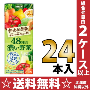 200 ml of thick vegetables mellow soybean milk blends pack 24 Motoiri (vegetable juice) of 48 kinds of giraffe no addition vegetables