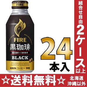 Kirin FIRE fire black coffee 400 g bottle cans 24 pieces