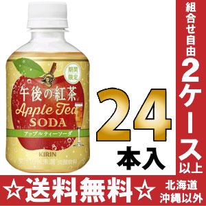 麒麟下午茶蘋果茶汽水 265 毫升 pet 24 件
