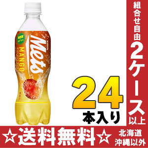 Kirin Mets mango 480 ml pet 24 pieces [calorie mets mango flavor.