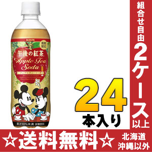 麒麟下午茶苹果茶苏打水 500 毫升 pet 24 件