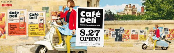 Kirin FIRE fire Cafe deli creamy Uji Matcha, latte-270 ml pet 30 pieces [flavor latte cafe deli.