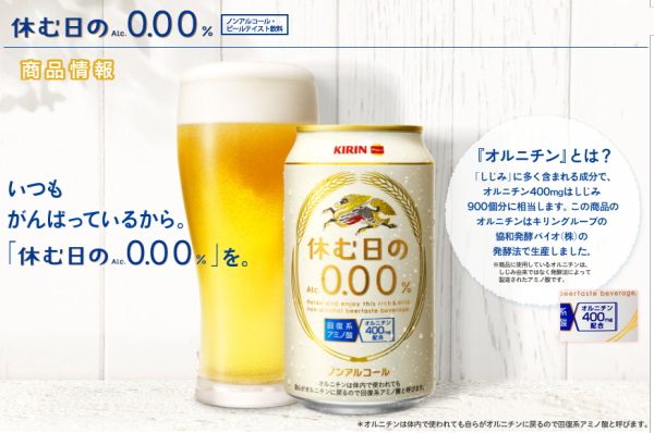 Alc.0.00% 350 Kirin rest day ml cans 24 pieces [rest day alcohol 0% alcohol beer low-alcohol beverages.