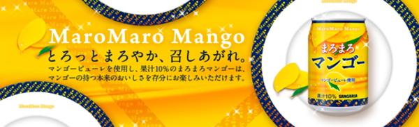 24 canned 280 g of sun Gaul まろまろ mangos Motoiri []
