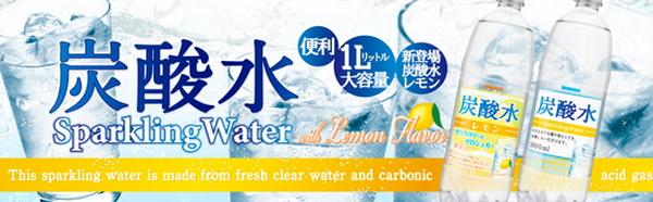 Sangaria carbonated lemon 500 ml pet 24 pieces [split wood.