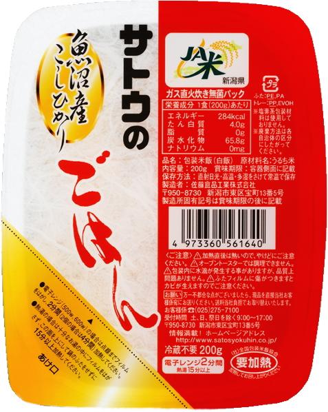 koshihikari rice how to cook