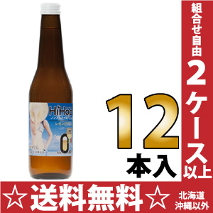 H. water, high hop lemon Batas to non-alcoholic (beauty label) 330 ml bottles 12 pieces