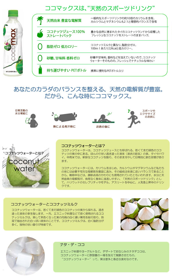 ココマックス cocomax 350 毫升宠物 24 件 [100%椰子水椰子水。