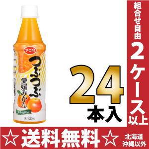 Ehime beverage Inc. POM grains Ehime mandarin orange 350 ml pet 24 Motoiri [drink fruit juice 20% mandarin orange juice orange juice mandarin orange with fruit juice]