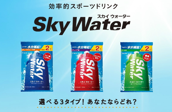 ] for saccharide zero senior elderly people for 9 g of クラシエスカイウォーターゼロウメ taste *2 bag 75 case [kracie SkyWater すかいうぉーたー sports drinks powder type 1L