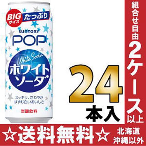 三得利pop白碳酸钠490ml罐24本入〔碳酸饮料POP BIG大小〕