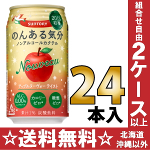 Canned 350 ml of Suntory のんある feeling apple nouveau tastes 24 Motoiri [alcohol frequency 0.00% calorie zero saccharide zero non-alcohol]
