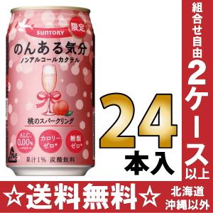 Canned 350 ml of sparkling 24 Motoiri [alcohol frequency 0.00% calorie zero saccharide zero non-alcohol] of the Suntory のんある feeling peach