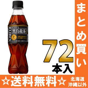 Suntory black oolong tea (smart bottle) 350 ml pet 24 Motoiri *3 bulk buying