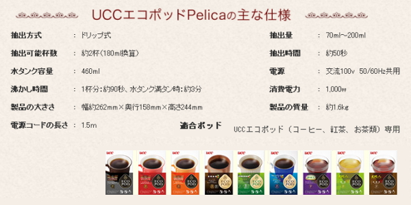 *12 treasuring [tea Chinese word order indicator beautifulness pin oolong tea] with 3.5 g of UCC Eco pod Chinese word order indicator beautifulness pin oolong tea ten