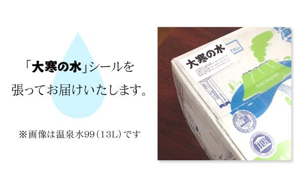13 liters of Kagoshima Tarumizu hot spring hot spring water 99 [January 20 water intake 13L]