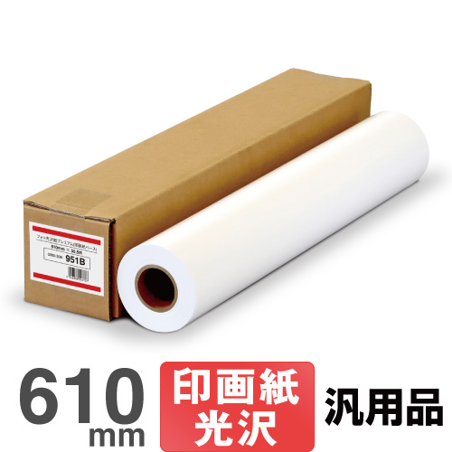高品質な印画紙ベースの写真用紙 定番の光沢タイプの大判インクジェットロール紙です 写真やポスターの出力に フォト光沢紙 フォトペーパー プロッター用紙 日本製 工場直販 インクジェットロール紙 フォト光沢紙プレミアム 951b 印画紙ベース 写真用紙 中川製作所 大判インクジェット用紙 キヤノン 0000-208-951B 610mm×30.5M RCベース 安売り エプソン 卸直営 光沢紙