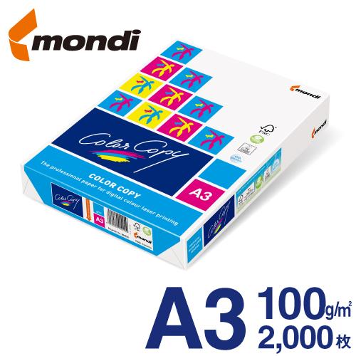 【送料無料】 mondi Color Copy (モンディ カラーコピー) A3 100g/m2 2000枚/箱(500枚×4冊) FSC認証 高白色・高品質のレーザープリンター用紙 ColorCopy A3 100gsm 両面印刷対応 ハイパーレーザーコピー