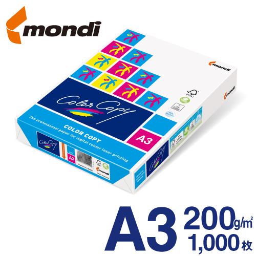 【送料無料】 mondi Color Copy (モンディ カラーコピー) A3 200g/m2 1000枚/箱(250枚×4冊) FSC認証 高白色・高品質のレーザープリンター用紙 ColorCopy A3 200gsm 両面印刷対応 ハイパーレーザーコピー