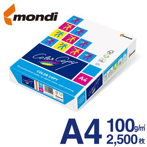 【送料無料】 mondi Color Copy (モンディ カラーコピー) A4 100g/m2 2500枚/箱(500枚×5冊) FSC認証 高白色・高品質のレーザープリンター用紙 ColorCopy A4 100gsm 両面印刷対応 ハイパーレーザーコピー