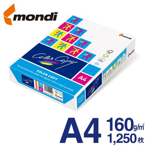 【送料無料】 mondi Color Copy (モンディ カラーコピー) A4 160g/m2 1250枚/箱(250枚×5冊) FSC認証 高白色・高品質のレーザープリンター用紙 ColorCopy A4 160gsm 両面印刷対応 ハイパーレーザーコピー
