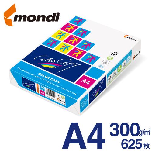 【送料無料】 mondi Color Copy (モンディ カラーコピー) A4 300g/m2 625枚/箱(125枚×5冊) FSC認証 高白色・高品質のレーザープリンター用紙 ColorCopy A4 300gsm 両面印刷対応 ハイパーレーザーコピー