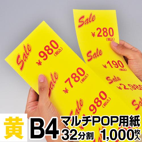 【送料無料】 マルチPOP用紙 B4 32分割 1000枚入 黄 プライスカード ショーカード 値札 ポップ用紙 ミシン目入り用紙 中川製作所