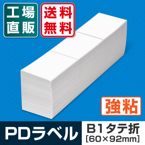 PDラベル B1タテ折 60×92mm 強粘タイプ 6,000枚  B縦 折り Bタイプ 物流標準ラベル 物流ラベル 感熱ラベル サーマルラベル 中川製作所