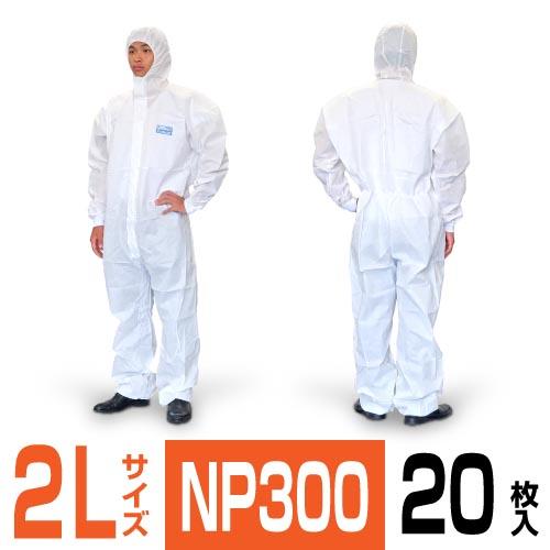 化学防護服 ピュアプロテクター NP300 2Lサイズ 20枚