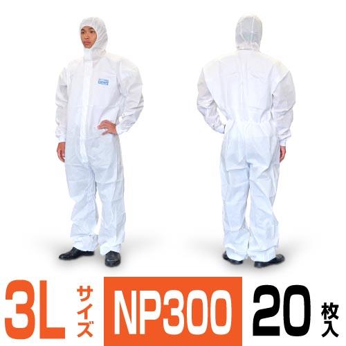 化学防護服 ピュアプロテクター NP300 3Lサイズ 20枚